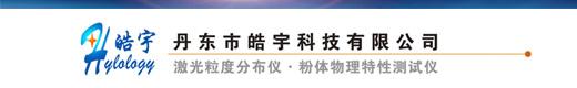 丹东市皓宇科技有限公司