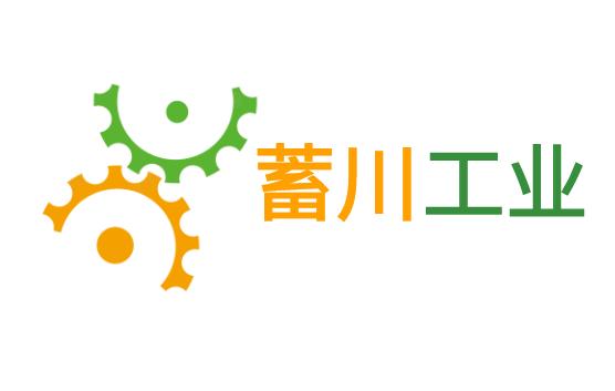 蓄川工程技术(成都)有限公司