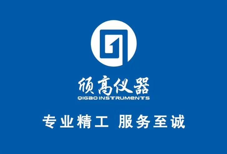 上海颀高仪器有限公司