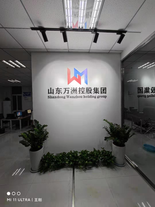 山东万洲控股集团有限公司