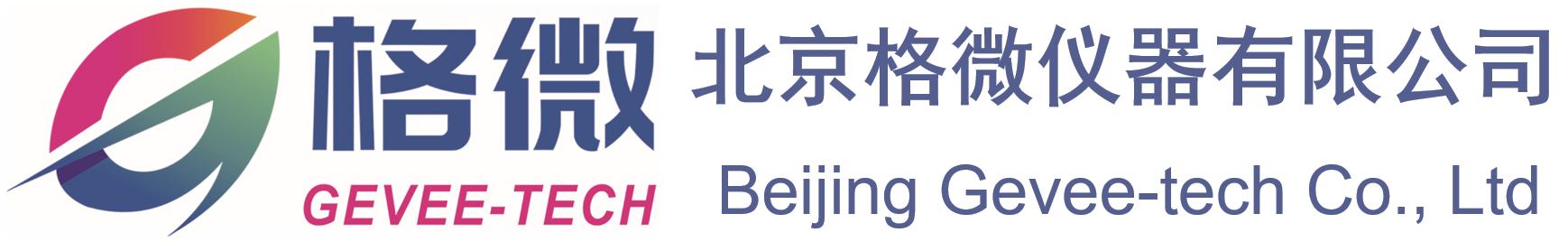 北京格微仪器有限公司