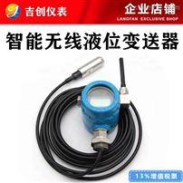 智能无线液位变送器厂家价格型号液位传感器