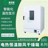 电热恒温鼓风干燥箱101系列