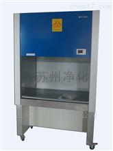 BHC-1300ⅡA/B2 生物洁净安全柜 净化工作台