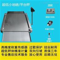 CCP-T泰州双斜坡超低小地磅2吨化工用耐腐蚀地磅