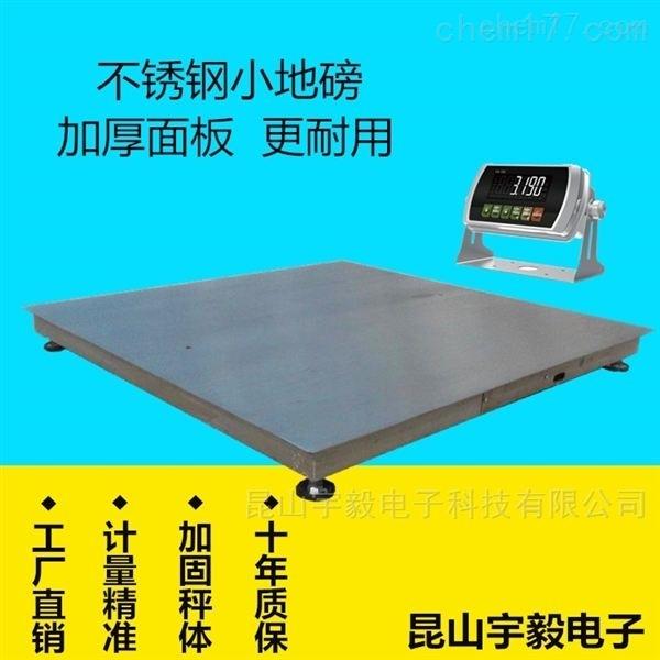 常熟不锈钢电子地磅