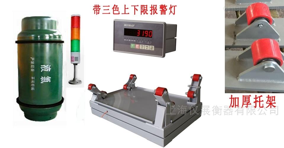 化工厂带控制信号钢瓶电子称可控制阀门开关