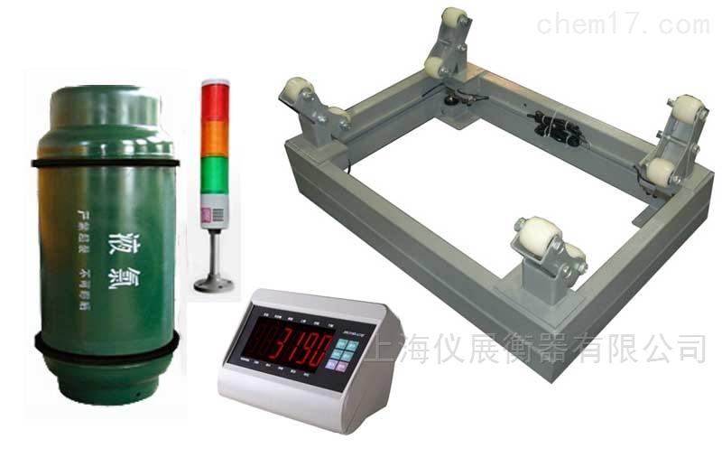 3吨氯钢电子称带控制信号输出钢瓶电子磅秤