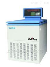 GL25M 落地式高速冷冻离心机
