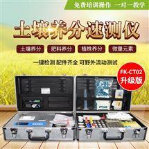 FK-CT02土壤养分测试仪