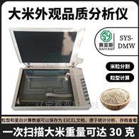 大米外观品质检测仪SYL-MZA