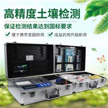 FK-CT04科研级土壤肥料养分速测仪
