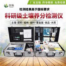 FK-CT04全项目土壤肥料养分检测仪