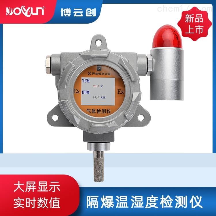 工业温湿度检测仪