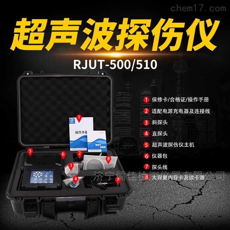 锻件超声波探伤仪