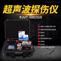 RJUT-510钢轨焊缝检测仪便携式超声波探伤仪
