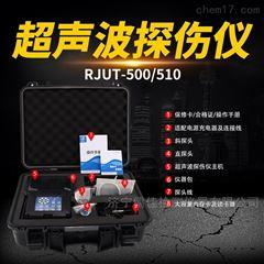RJUT-510钢轨焊缝检测仪便携式超声波探伤仪价格