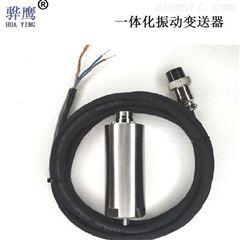 XH-VSG-2I,XH-VSG-21一体化振动传感器变送器