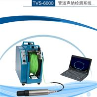 TVS-6000管道聲納檢測系統