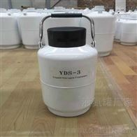 3L液氮罐