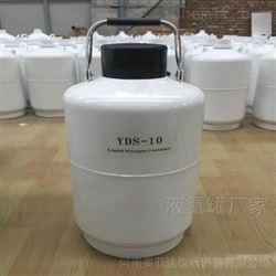 10升125口径液氮罐
