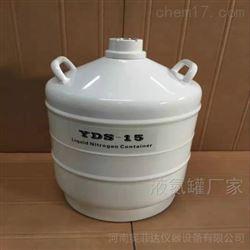 15L液氮罐