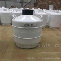 15升125液氮罐