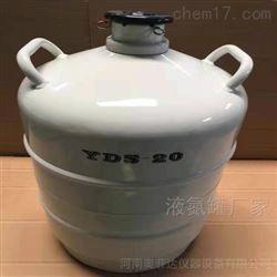20L液氮罐