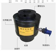 液壓螺栓拉伸器