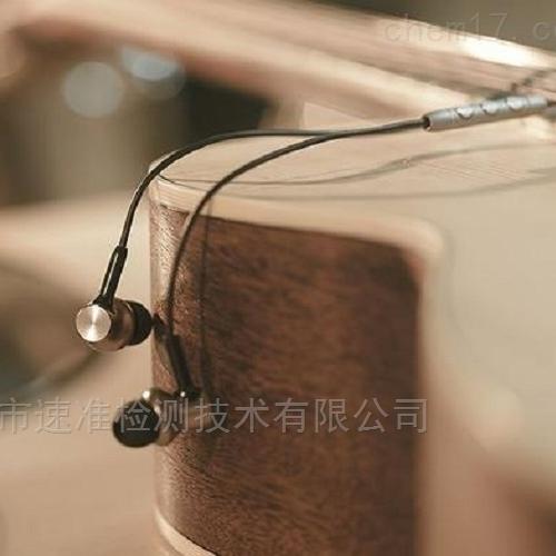 蓝牙耳机办理质检测报告费用大概多少?