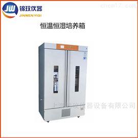 LHS-1000FD实验用低温恒温恒湿培养箱 1000升大容量