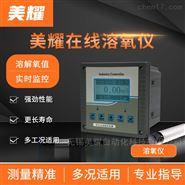 膜法溶氧仪 鱼塘养殖溶解氧分析仪