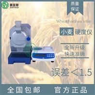 小麦硬度仪SYDX100*40