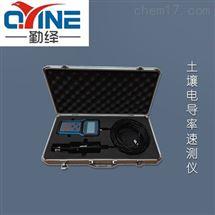 便携式土壤电导率速测仪XCP-DOT生产厂家