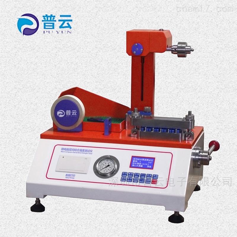 层间结合强度测定仪 纸张纸板剥离力试验机