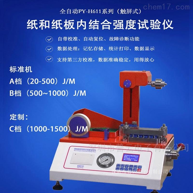 纸张内结合强度测定仪PY-H611纸板层间剥离强度试验机