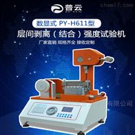 PY-H611纸板内结合强度仪 纸张层间结合力测定仪