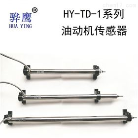 HTD-200-6油动机位移传感器