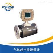 气体超声波流量计生产厂家