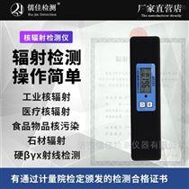 RJFJ-B1医用辐射剂量报警仪