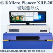 电镀测厚仪韩国先锋XRF-2020