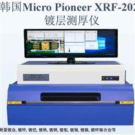 XRF-2020H型镀层测厚仪