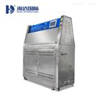 UV耐光試驗機