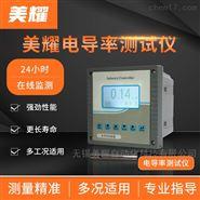 电导率仪控制器高精度TDS