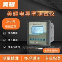 MY-DO电导率仪控制器高精度TDS