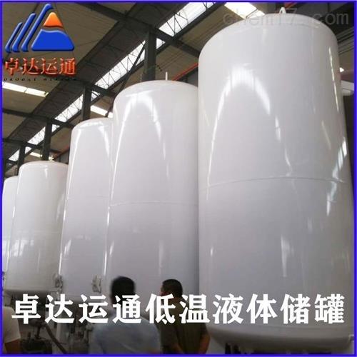 低温液体储罐20立方
