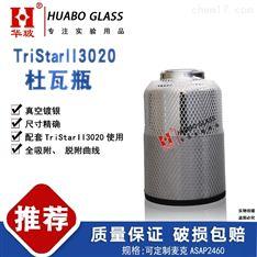 TriStarII3020表面与孔隙分析仪玻璃杜瓦瓶