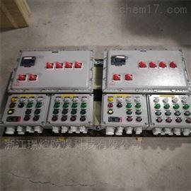 供应BXM-1K防爆照明配电箱