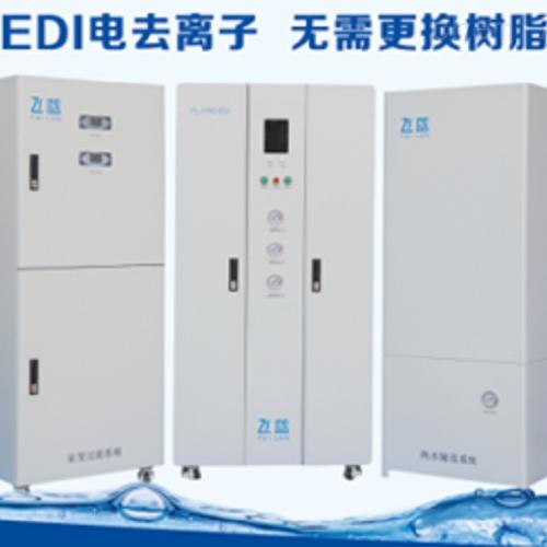 检验科中央纯水系统