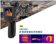 矿用防爆红外热像仪.本安型热成像仪